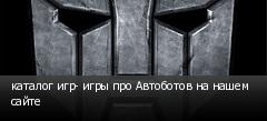 каталог игр- игры про Автоботов на нашем сайте