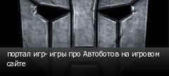 портал игр- игры про Автоботов на игровом сайте