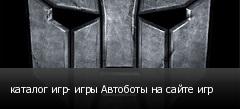 каталог игр- игры Автоботы на сайте игр
