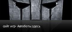 сайт игр- Автоботы здесь