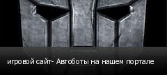 игровой сайт- Автоботы на нашем портале