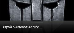 играй в Автоботы online