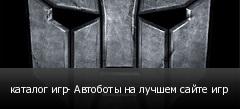 каталог игр- Автоботы на лучшем сайте игр