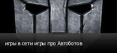 игры в сети игры про Автоботов