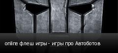 online флеш игры - игры про Автоботов