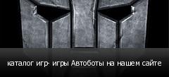 каталог игр- игры Автоботы на нашем сайте