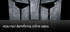 игры про Автоботов online здесь