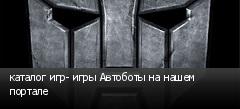 каталог игр- игры Автоботы на нашем портале
