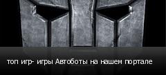 топ игр- игры Автоботы на нашем портале