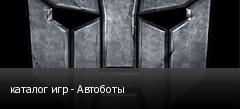 каталог игр - Автоботы