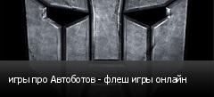 игры про Автоботов - флеш игры онлайн