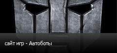 сайт игр - Автоботы