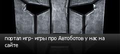 портал игр- игры про Автоботов у нас на сайте