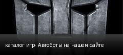 каталог игр- Автоботы на нашем сайте