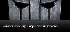 каталог всех игр - игры про Автоботов