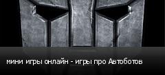 мини игры онлайн - игры про Автоботов