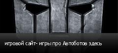 игровой сайт- игры про Автоботов здесь