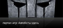портал игр- Автоботы здесь