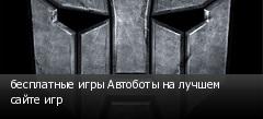 бесплатные игры Автоботы на лучшем сайте игр