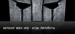 каталог всех игр - игры Автоботы