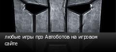 любые игры про Автоботов на игровом сайте