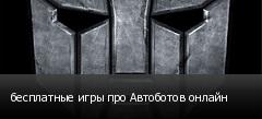 бесплатные игры про Автоботов онлайн