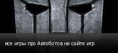 все игры про Автоботов на сайте игр