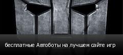 бесплатные Автоботы на лучшем сайте игр