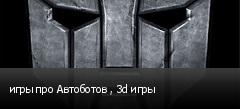 игры про Автоботов , 3d игры