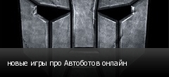 новые игры про Автоботов онлайн