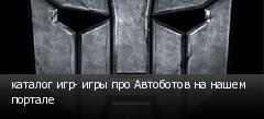 каталог игр- игры про Автоботов на нашем портале