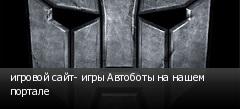 игровой сайт- игры Автоботы на нашем портале