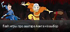 flash игры про аватара Аанга на выбор