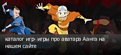 каталог игр- игры про аватара Аанга на нашем сайте