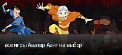 все игры Аватар Аанг на выбор