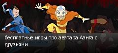 бесплатные игры про аватара Аанга с друзьями