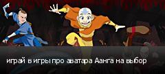 играй в игры про аватара Аанга на выбор