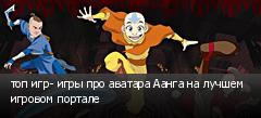 топ игр- игры про аватара Аанга на лучшем игровом портале