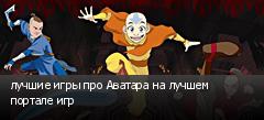лучшие игры про Аватара на лучшем портале игр