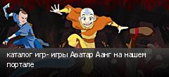 каталог игр- игры Аватар Аанг на нашем портале
