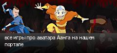 все игры про аватара Аанга на нашем портале