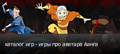 каталог игр - игры про аватара Аанга