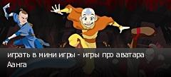 играть в мини игры - игры про аватара Аанга