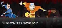у нас есть игры Аватар Аанг
