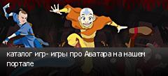 каталог игр- игры про Аватара на нашем портале