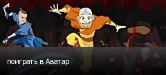 поиграть в Аватар