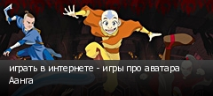 играть в интернете - игры про аватара Аанга