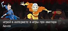 играй в интернете в игры про аватара Аанга