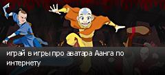 играй в игры про аватара Аанга по интернету