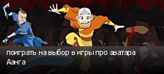 поиграть на выбор в игры про аватара Аанга